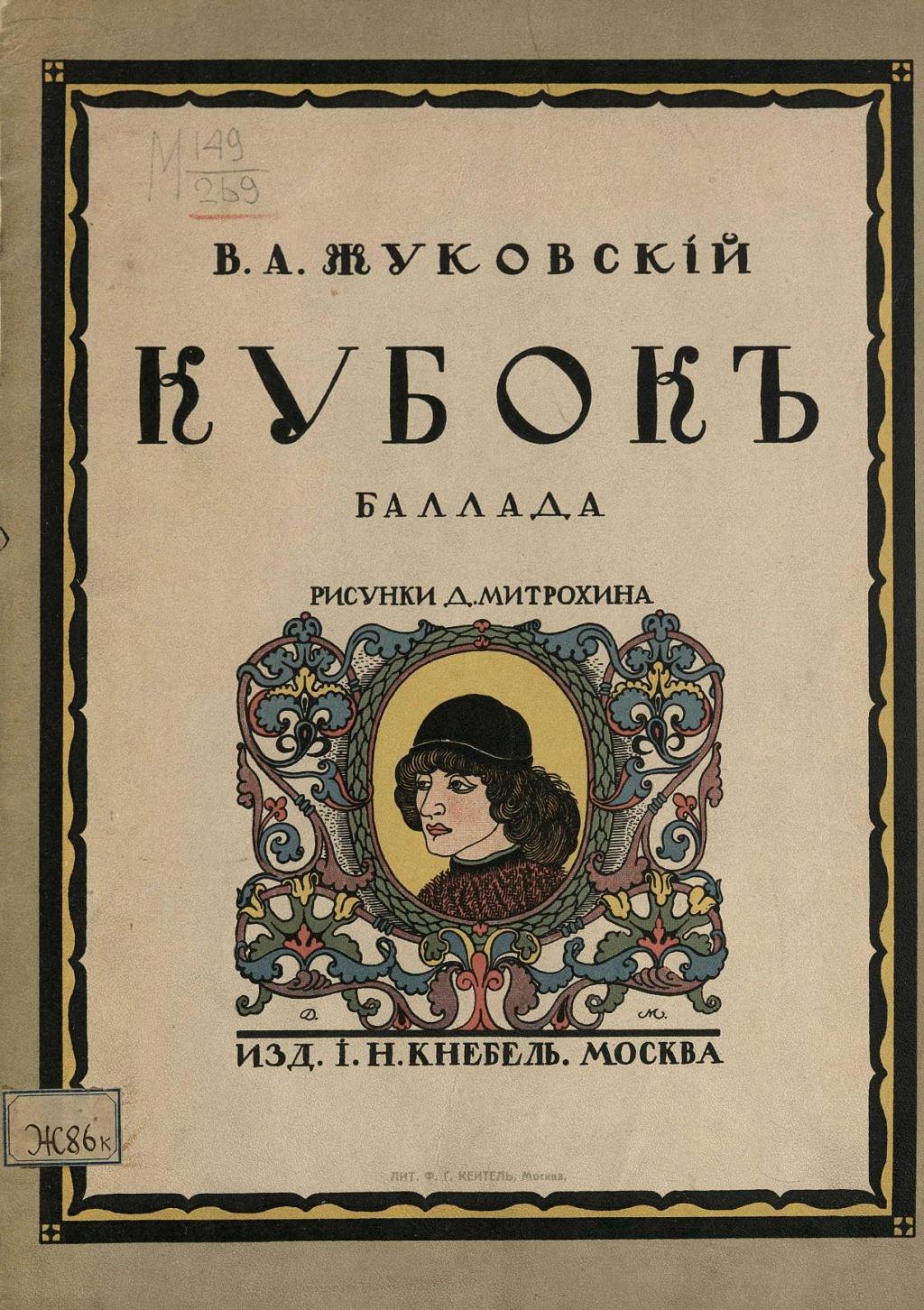 Жуковский Василий Андреевич «Кубок. Баллада» Издание И. Н. Кнебель, 1913