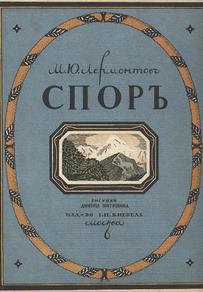 «Спор» Лермонтов Михаил Юрьевич, 1913