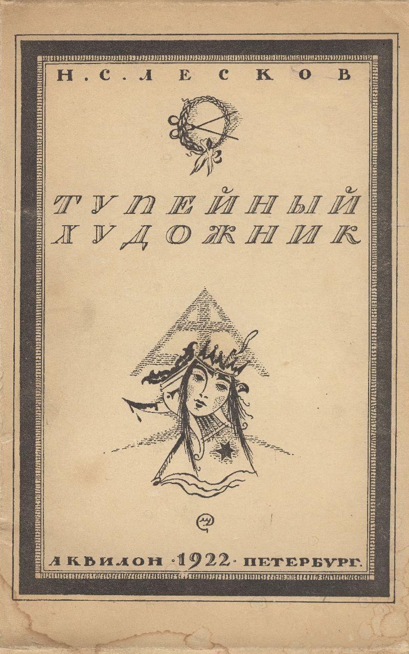 Лесков, Николай Семёнович. «Тупейный художник». Рисунки М. В. Добужинского, 1922