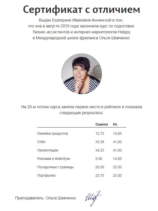 SERTIFIKAT-RUSSKII.png