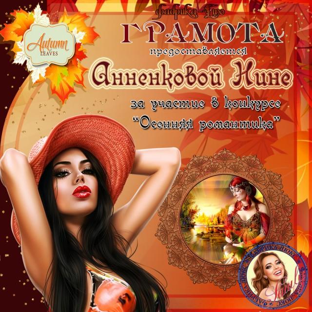 ANENNKOVA-NINA786ccce0d0f9fdb3.jpg