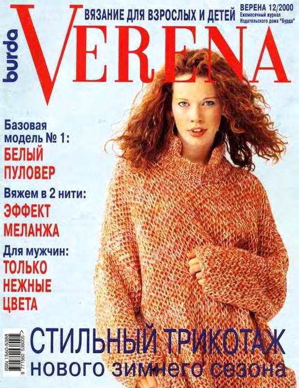 Verena-2000-12_1.jpg
