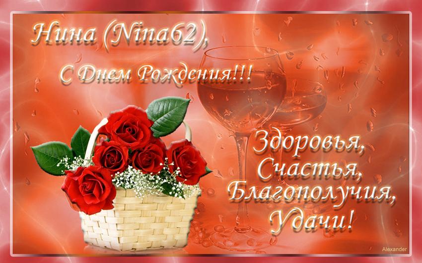 Nina62.jpg