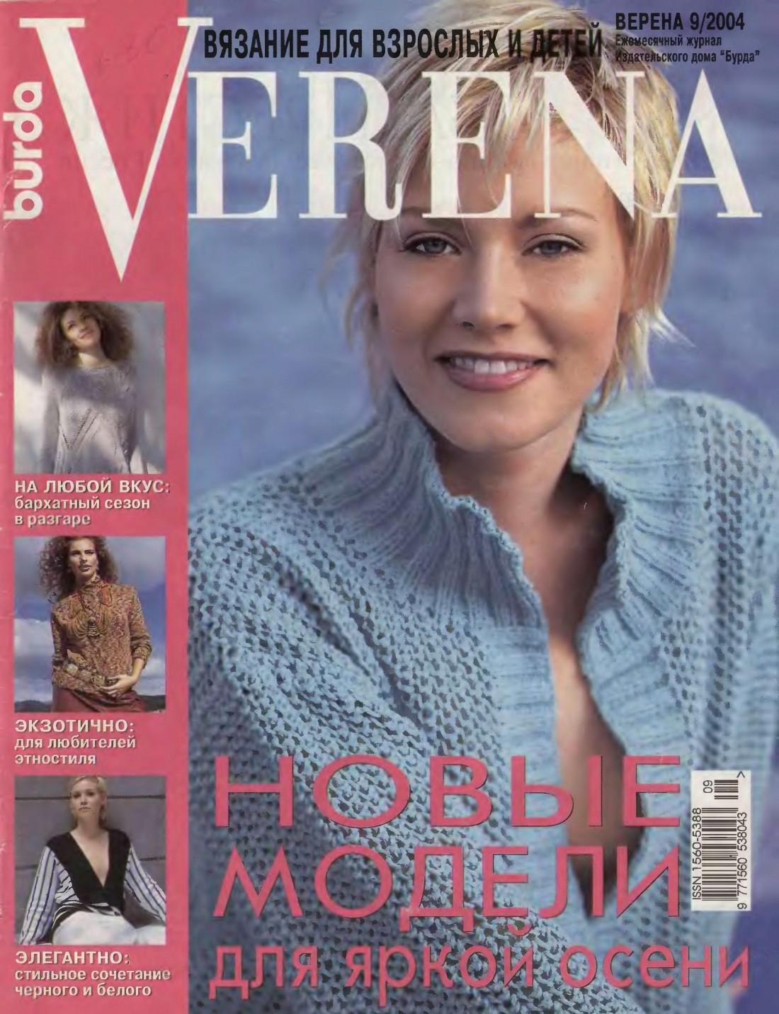 Verena-2004-09_1.jpg