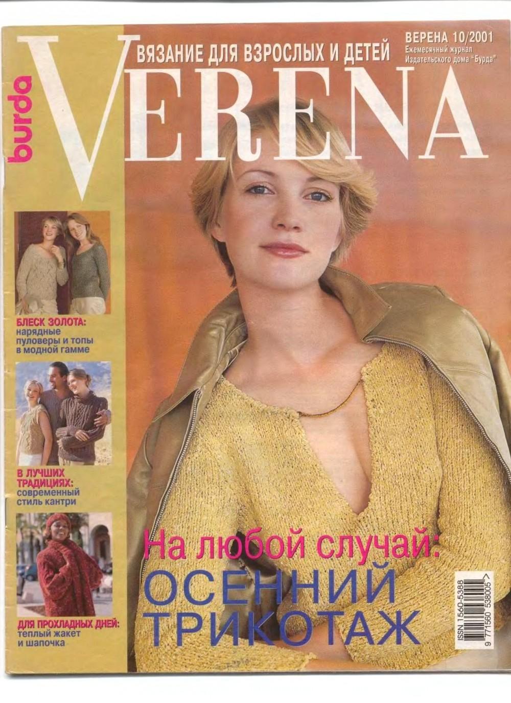 Verena-2001-10_1.jpg